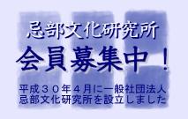忌部文化研究所・会員募集中!