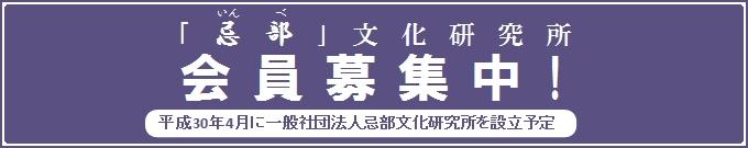 「忌部」文化研究所・会員募集中!