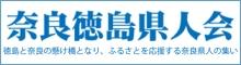 奈良徳島県人会